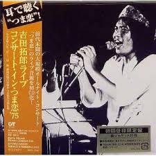 吉田拓郎は日本で初めてオールナイトコンサートをやったスゴい男だった!