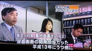 東芝うつ病事件 「ストレスでうつ病に」東京高等裁判所が東芝に賠償命令