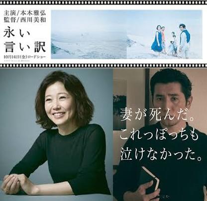 10/14公開の「永い言い訳」西川監督が語る、歪な共演者達の妙とは