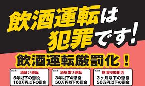 滋賀県の竜王町、中学校教師が飲酒運転で民家に突っ込む!福岡県でも!?