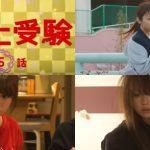 ドラマ下剋上受験第5話は深田恭子の入浴シーン以外にも見どころ満載!