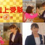 下剋上受験☆第8話の深田恭子は母の顔☆主題歌「遺伝」動画あり!